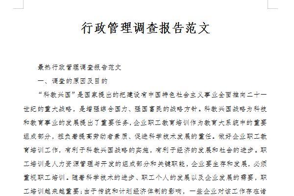 行政管理调查报告范文截图