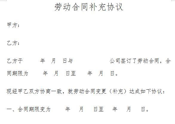 劳动合同补充协议截图1