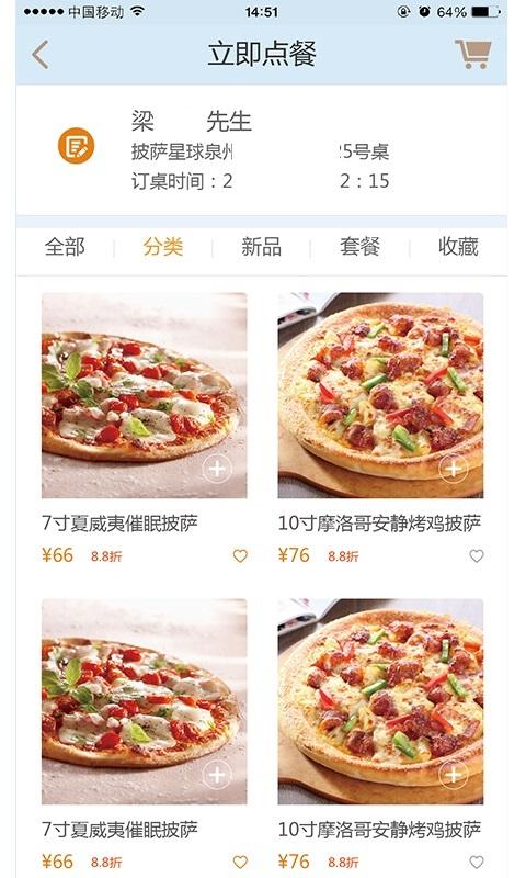 披萨星球截图4