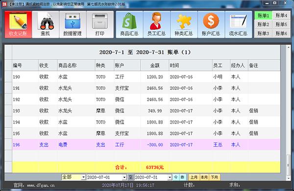 第七感记账软件截图