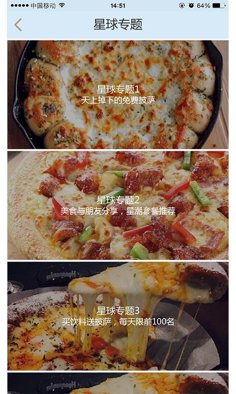 披萨星球截图