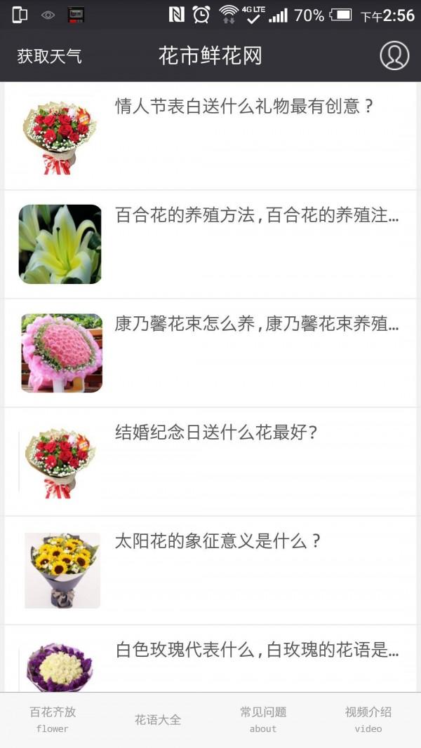 花市鲜花网截图2