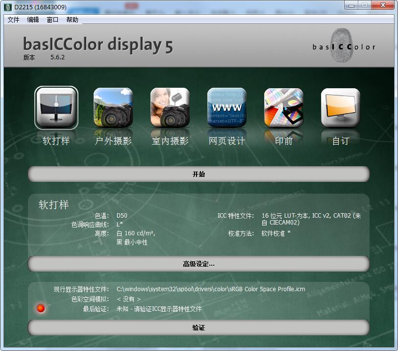 basiccolor display截图