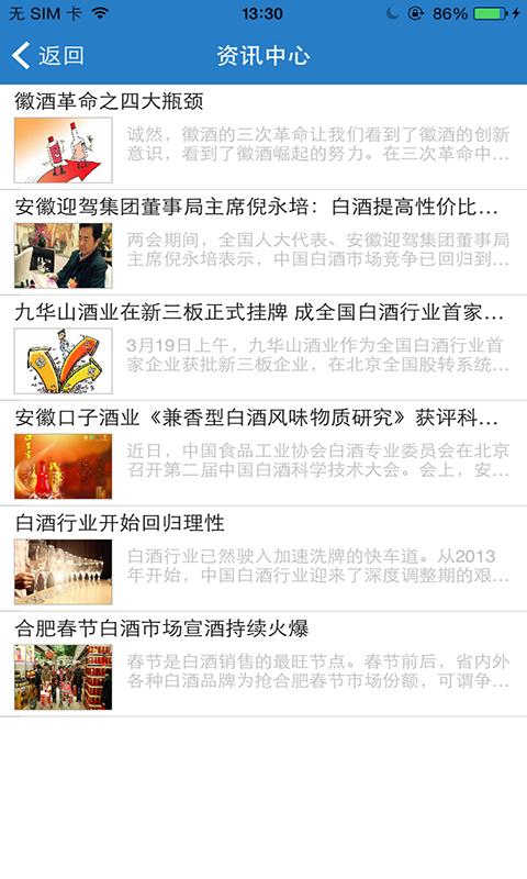 安徽白酒网截图2