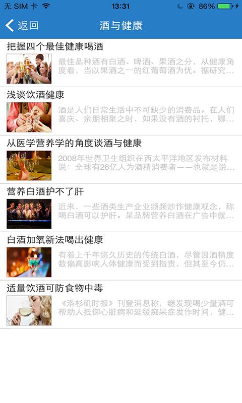 安徽白酒网截图3