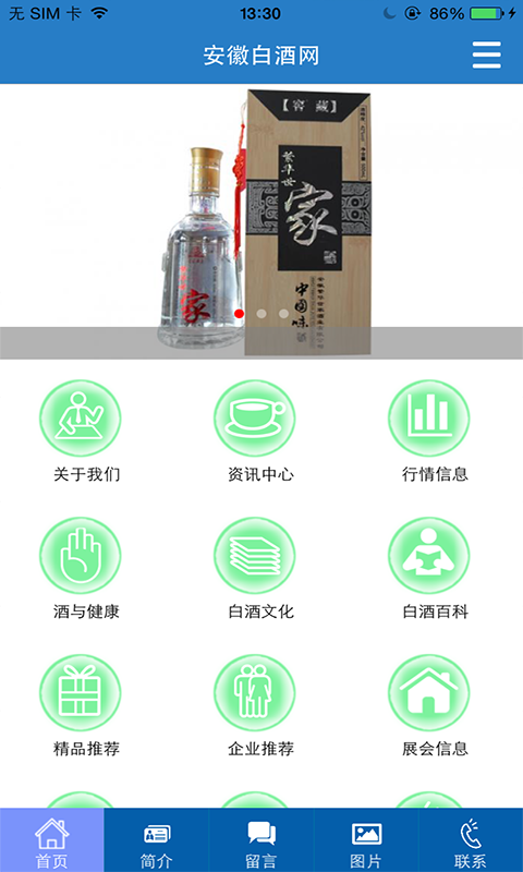 安徽白酒网截图