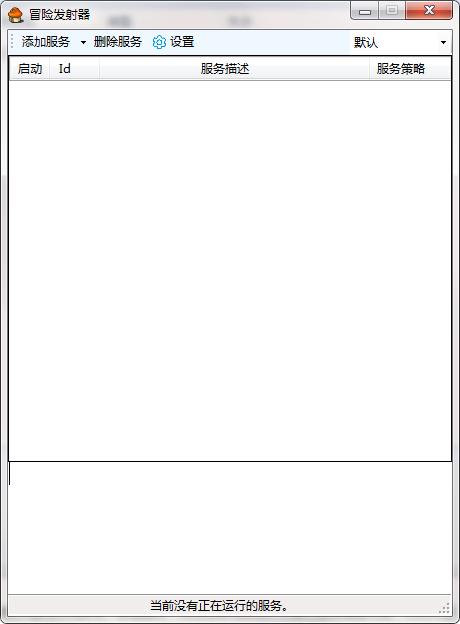 冒险岛发射器截图1
