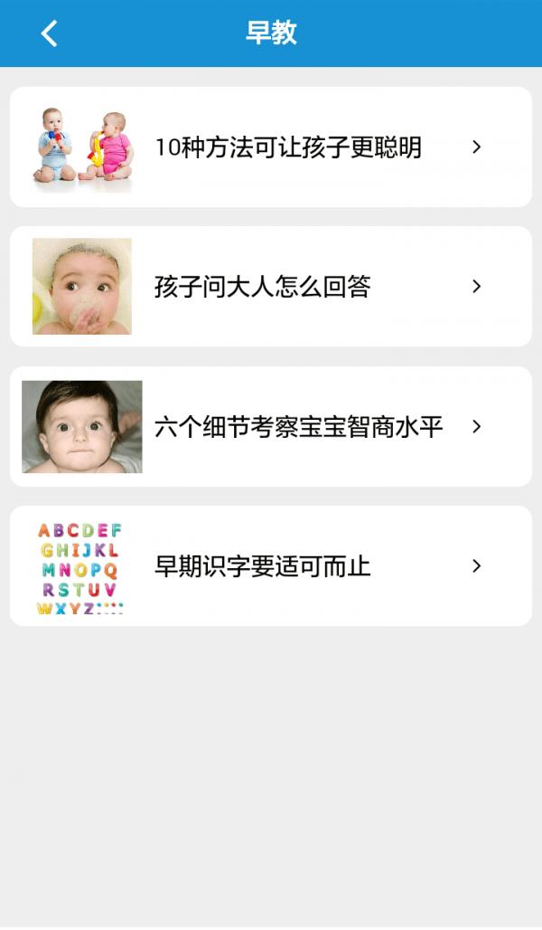 育婴社区截图