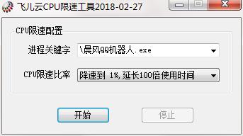 飞儿云CPU限速工具截图