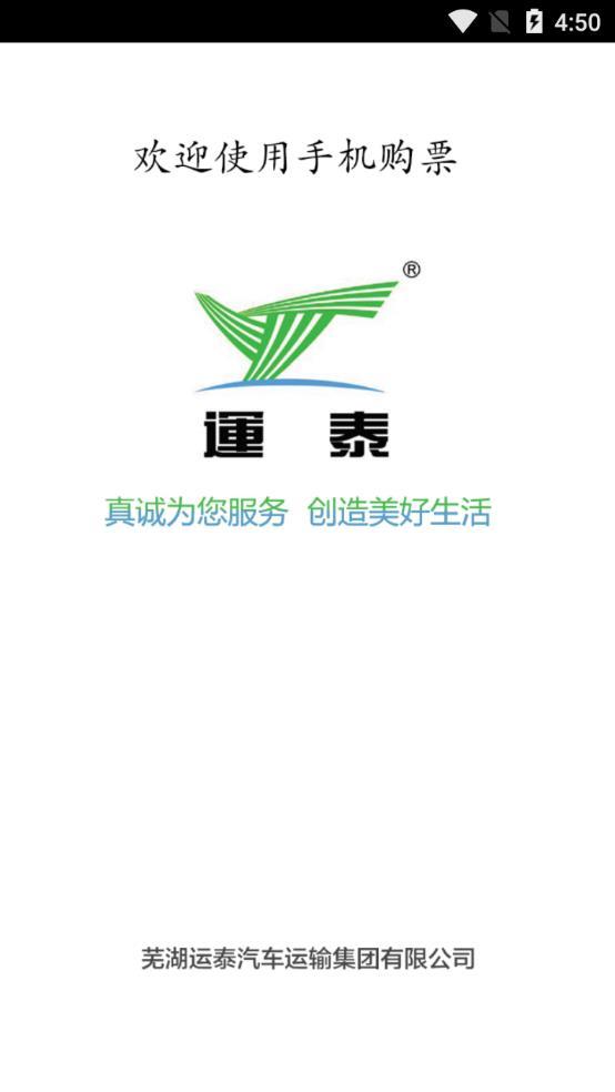 芜湖汽车订票截图1