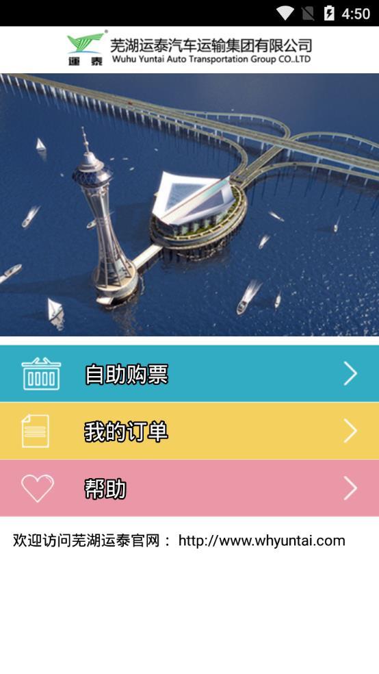 芜湖汽车订票截图2