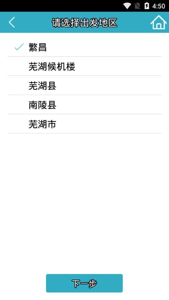 芜湖汽车订票截图3