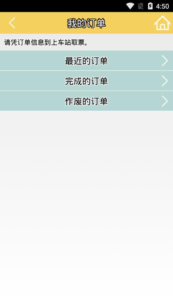 芜湖汽车订票截图4