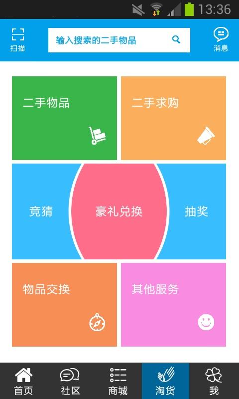乐淘宜兴截图5