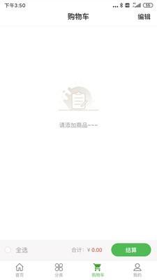 林田鲜谷截图
