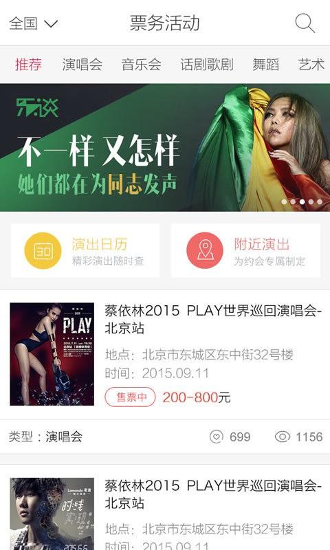 中国售票网截图1