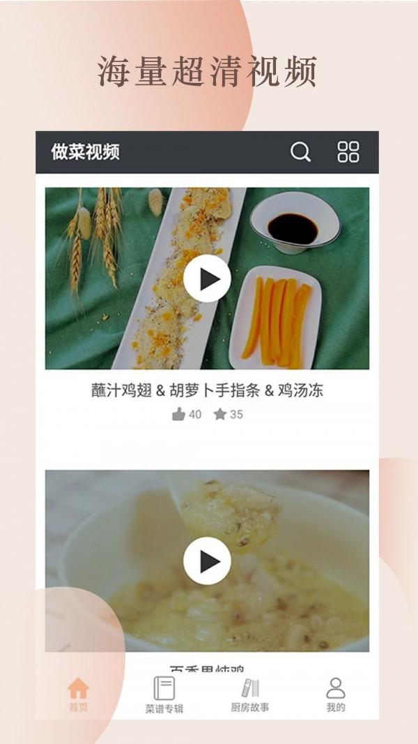 做菜视频截图