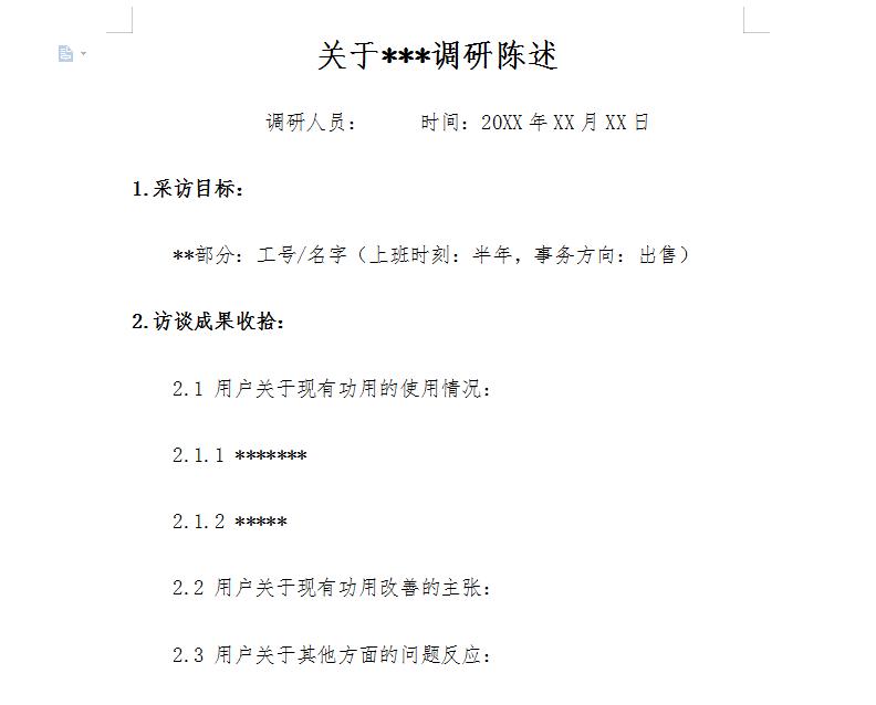 调研报告格式模板范文截图1
