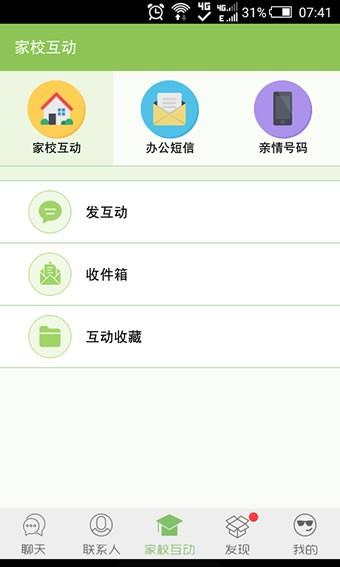 黑龙江校讯通截图2