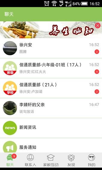 黑龙江校讯通截图3