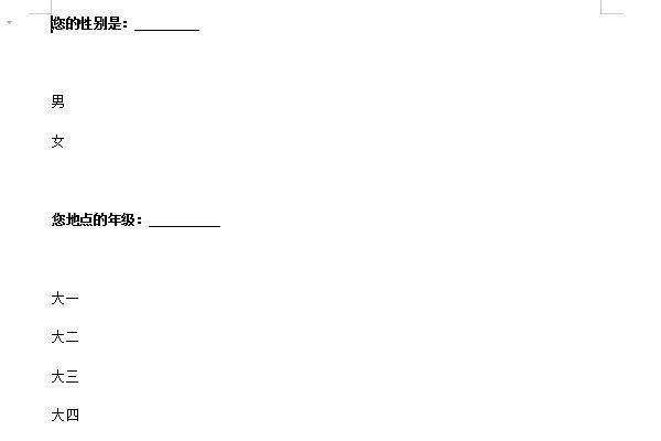 市场调研问卷模板截图1