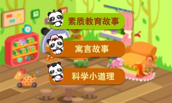 熊猫乐园故事截图4