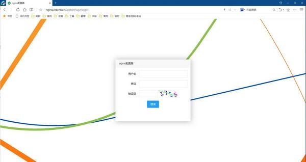 nginxWebUI截图1