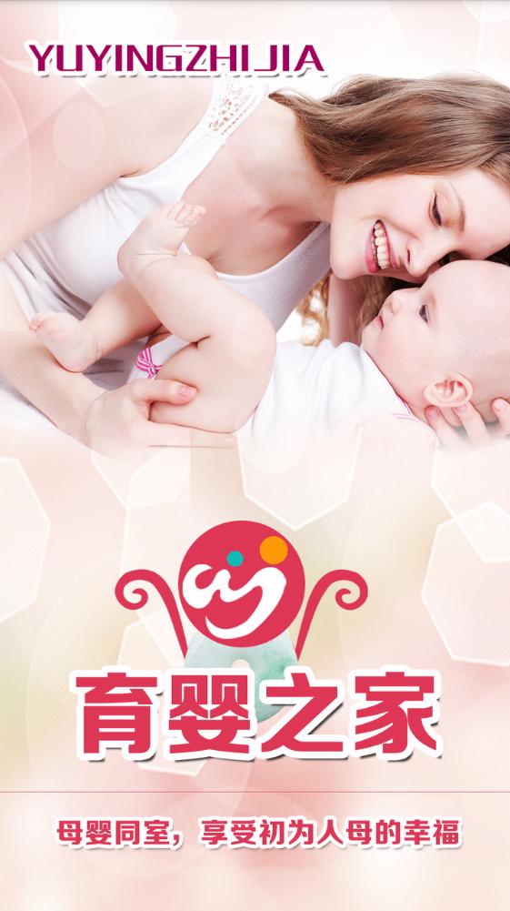 育婴之家截图4