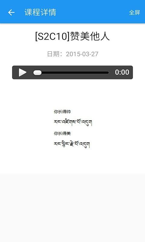 天天学藏语截图4