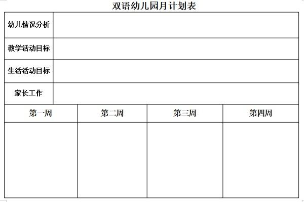 月工作计划表模板截图