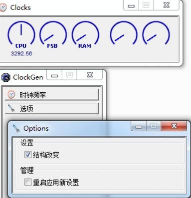 Clockgen中文版(超频工具)截图