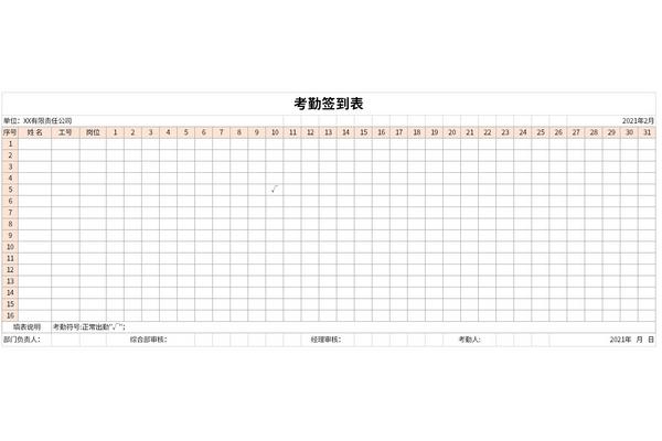 考勤每日签到表模板截图1