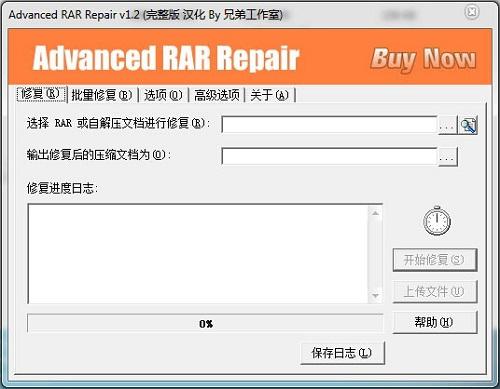 RAR文件修复工具截图1