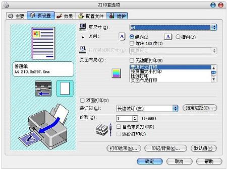 佳能iP1180打印机驱动截图1