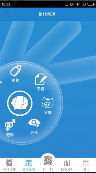 猪ok管理平台 安卓版 v2.4.3截图3