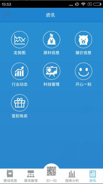 猪ok管理平台 安卓版 v2.4.3截图1
