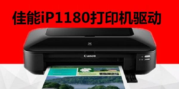 佳能iP1180打印机驱动截图