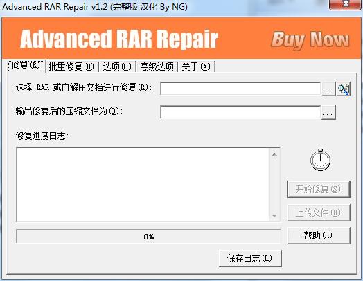 RAR文件修复工具截图