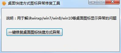 桌面快捷方式图标异常修复工具截图