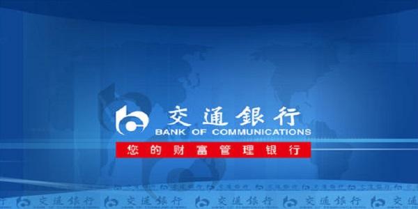 交通银行网银截图