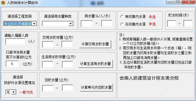 人防给排水计算软件截图