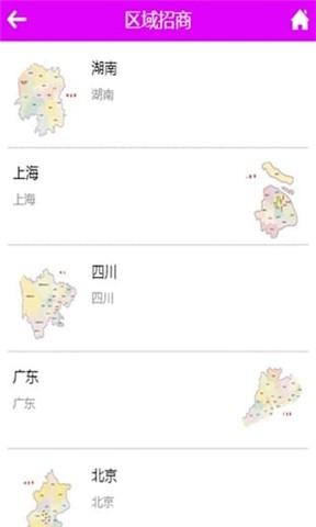 湖南母婴用品截图
