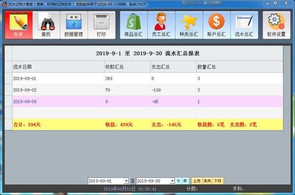 流水记账大管家软件截图