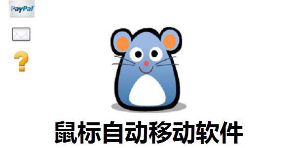 鼠标自动移动软件(Move Mouse)截图