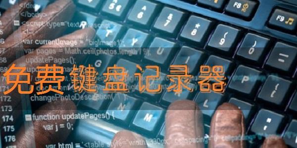 免费键盘记录器截图