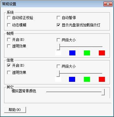 世嘉MD模拟器截图