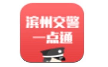 滨州公安掌上交警一点通段首LOGO