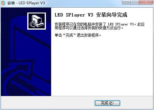 LED SPlayer截图
