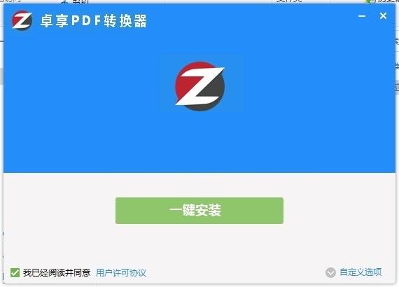 卓享pdf转换器截图