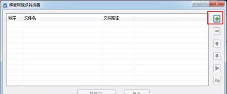稞麦视频转换器(xmlbar)截图